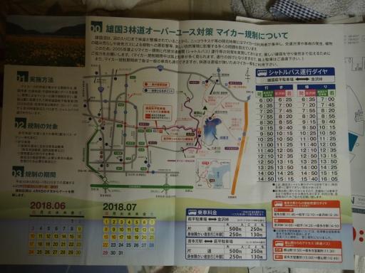 20180616・磐梯旅行記パンフ03