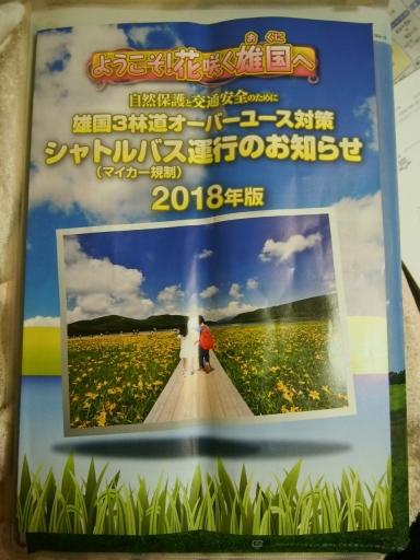20180616・磐梯旅行記パンフ01