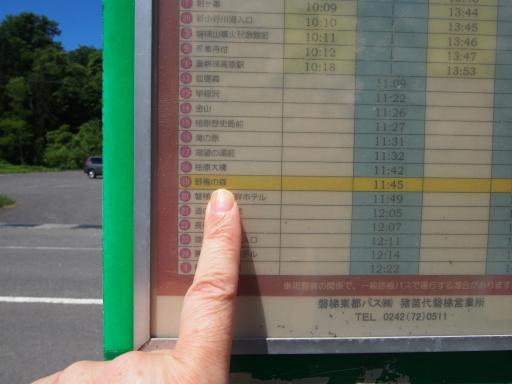 201080617・磐梯旅行記6-17・中