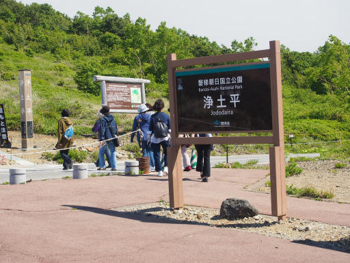 201080617・磐梯旅行記8-20