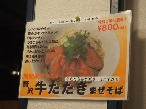 201080617・磐梯旅行記9-29・中
