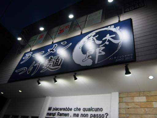 201080617・磐梯旅行記9-27