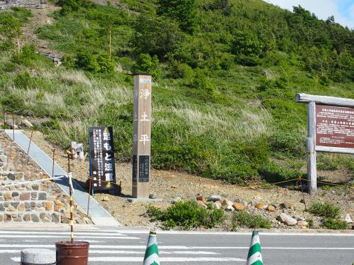 201080617・磐梯旅行記9-26