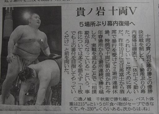 20180723・大相撲17・十両優勝貴ノ岩・中