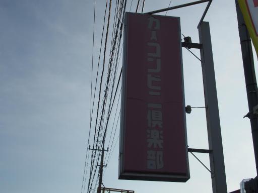 20180714・狭山ヶ丘散歩1-20