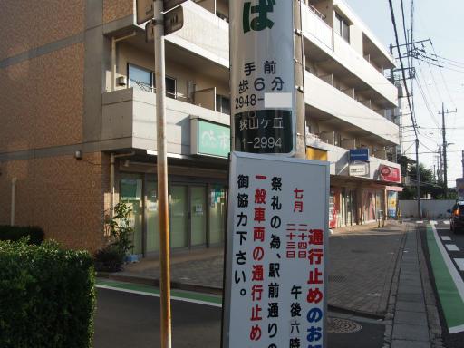 20180714・狭山ヶ丘散歩2-04