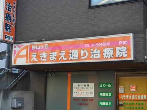 20180714・狭山ヶ丘散歩2-07