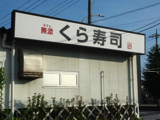 20180714・狭山ヶ丘散歩ネオン05
