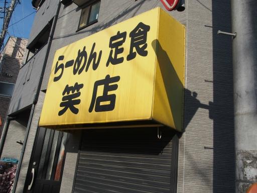 20180714・狭山ヶ丘散歩ネオン15