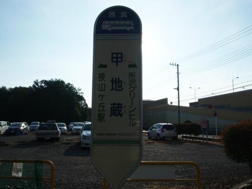 20180714・狭山ヶ丘散歩鉄01・甲地蔵バス停