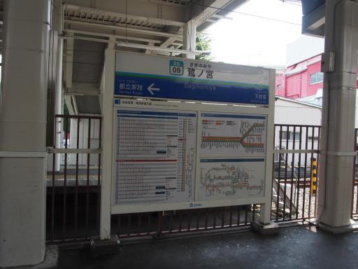 20180804・阿佐ヶ谷七夕2-03・鷺ノ宮駅到着