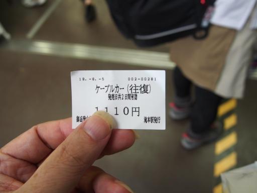 20180805・御岳山1-03
