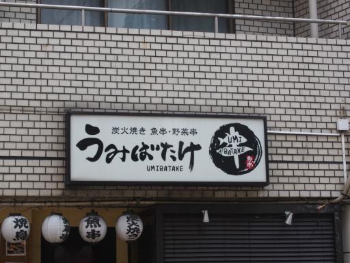 20180804・阿佐ヶ谷ネオン03