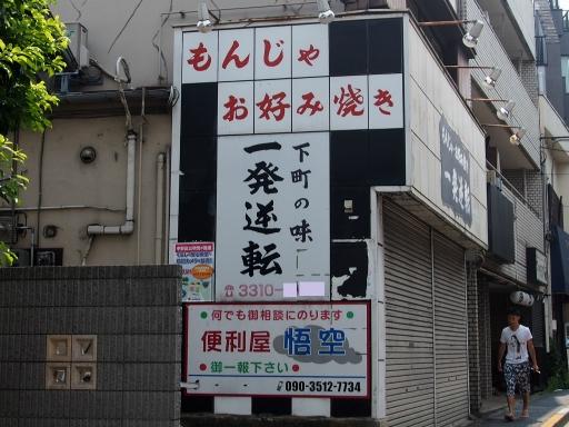 20180804・阿佐ヶ谷ネオン02