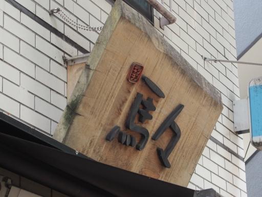 20180804・阿佐ヶ谷ネオン10