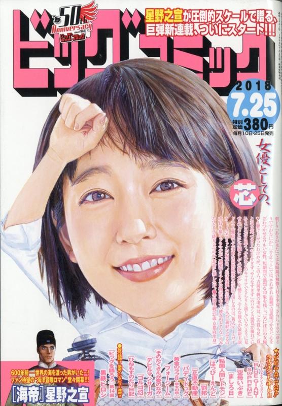ビッグコミック 7月25日号