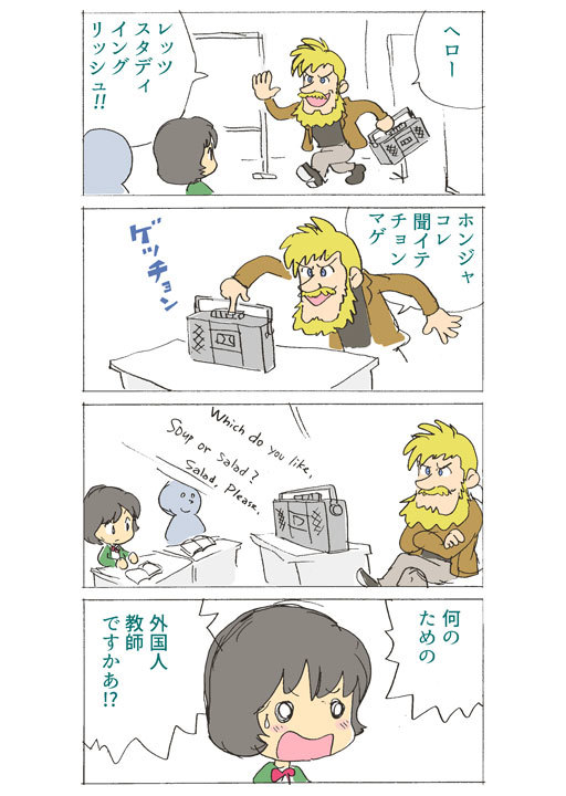 English conversation02