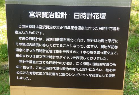 宮沢賢治童話の森2018-10