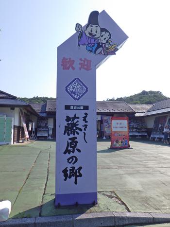 えさし藤原の郷2018-1