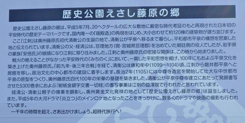 えさし藤原の郷2018-2