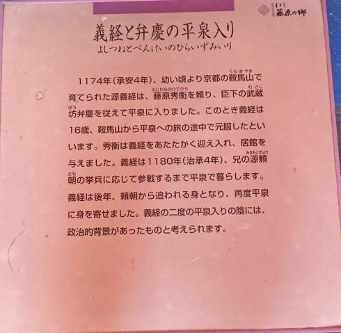 えさし藤原の郷2018-17