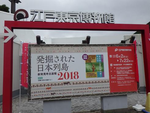 江戸東京博物館2018(1)-1