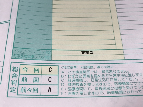 180727-健康診断総合判定C