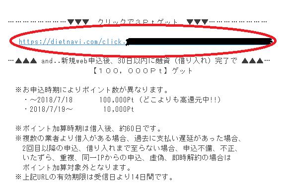 ゲットマネーリードメール1