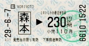 森本→230円区間