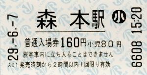 森本駅 入場券(券売機)