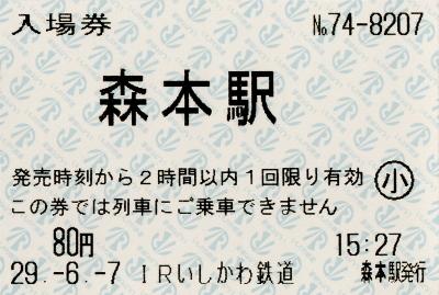 森本駅 入場券(端末)