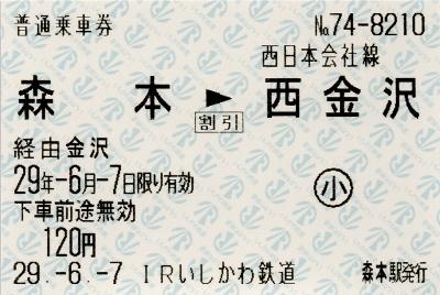 森本→金沢→西金沢 連絡乗車券