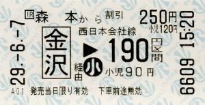 森本→金沢→西日本会社線190円区間 連絡乗車券