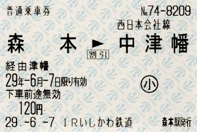 森本→津幡→中津幡 連絡乗車券