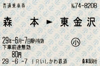 森本→東金沢