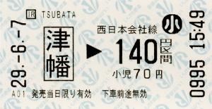 津幡→JR140円区間