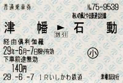 津幡→倶利伽羅→石動 連絡乗車券