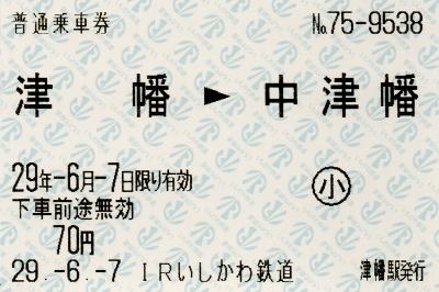 津幡→中津幡