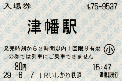 津幡駅 入場券