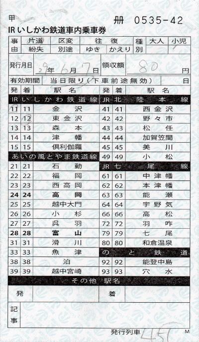 金沢→東金沢(車内補充券)