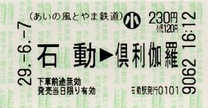 石動→倶利伽羅(券売機)