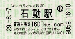 石動駅 入場券(券売機)