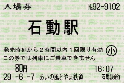 石動駅 入場券(端末)