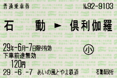 石動→倶利伽羅(端末)