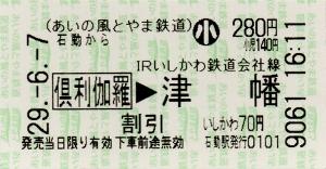 石動→倶利伽羅→IRいしかわ鉄道会社線津幡 連絡乗車券