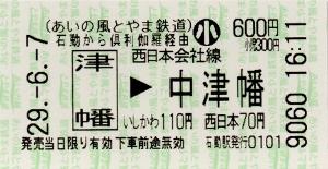 石動→倶利伽羅→津幡→西日本会社線中津幡 連絡乗車券