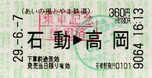 石動→高岡