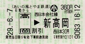 石動→高岡→西日本会社線新高岡 連絡乗車券