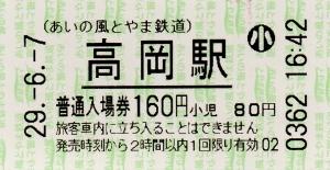 高岡駅 入場券(券売機)