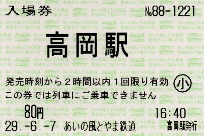 高岡駅 入場券(端末)
